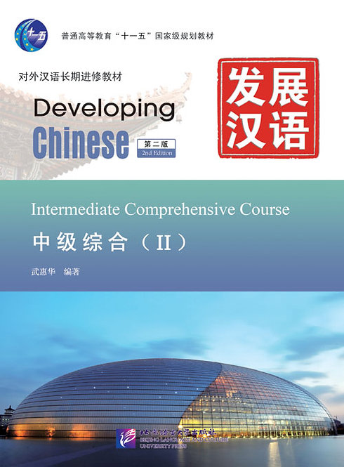 Developing Chinese (2nd Edition) Intermediate Comprehensive Course Ⅱ