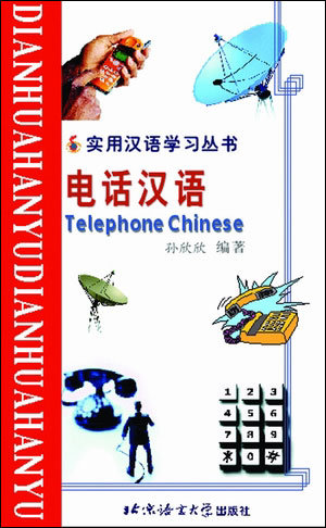 The Series of Practical Chinese: Telephone Chinese