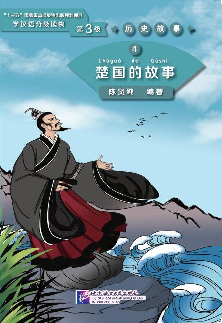 Graded Readers for Chinese Language Learners (Level 3)4: The Story of Chu