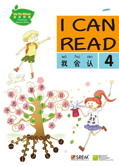 My Fun Chinese | I can read (4)