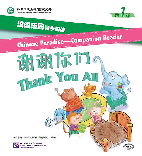 Chinese Paradise—Companion Reader (Level 1): Thank You All