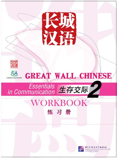 Great Wall Chinese - Essentials in Communication vol.2 Workbook