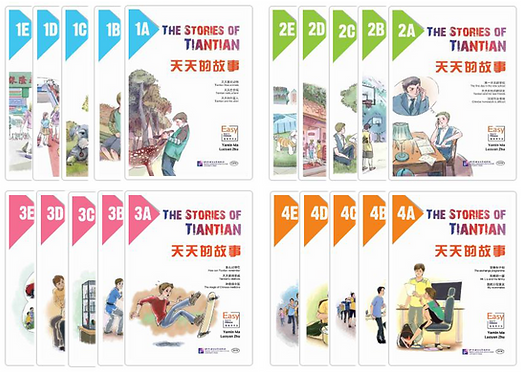 The Stories of Tiantian Package (20 books)