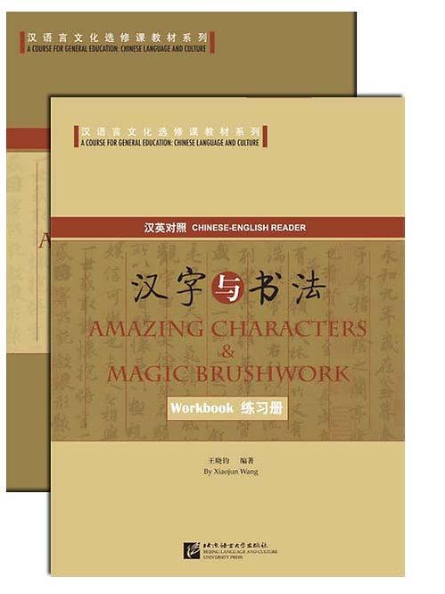 Amazing Characters & Magic Brushwork