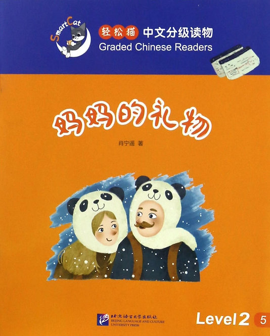 Smart Cat·Graded Chinese Readers(Level 2): A present from my mother