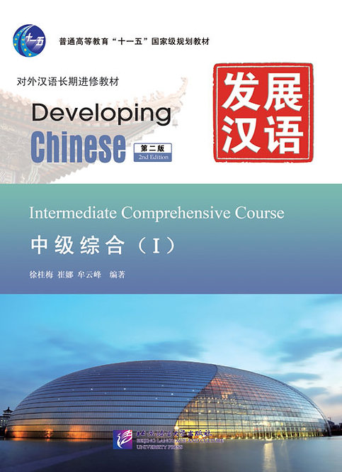 Developing Chinese (2nd Edition) Intermediate Comprehensive Course Ⅰ