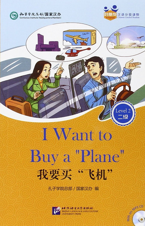 """Friends—Chinese Graded Readers (Level 2): I Want to Buy a """"Plane"""" (for Adults)"""