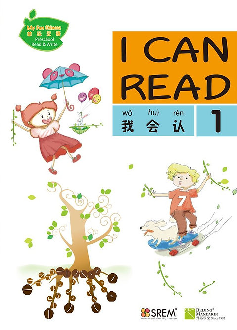 My Fun Chinese | I can read (1)