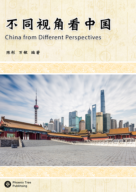 eBook: China from Different Perspectives