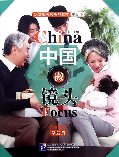 China Focus: Chinese Audiovisual-Speaking Course Intermediate Level (Ⅱ) Family