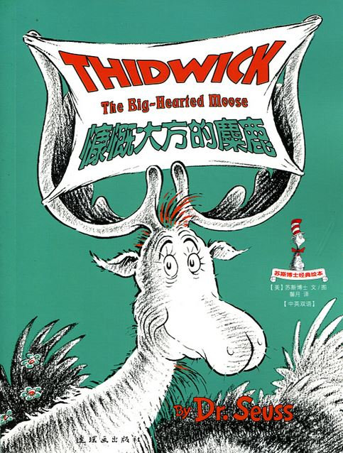 Dr. Seuss's: Thidwick the Big-Hearted Moose