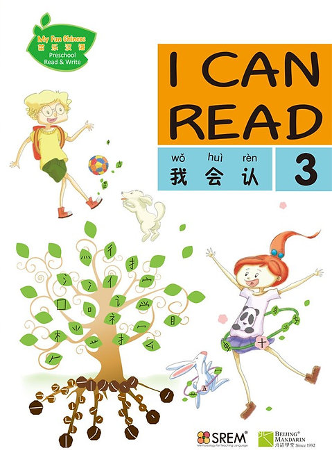 My Fun Chinese | I can read (3)