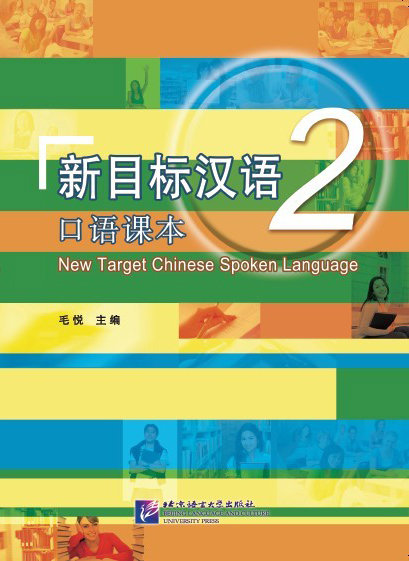 New Target Chinese Spoken Language 2 (with 1 MP3)