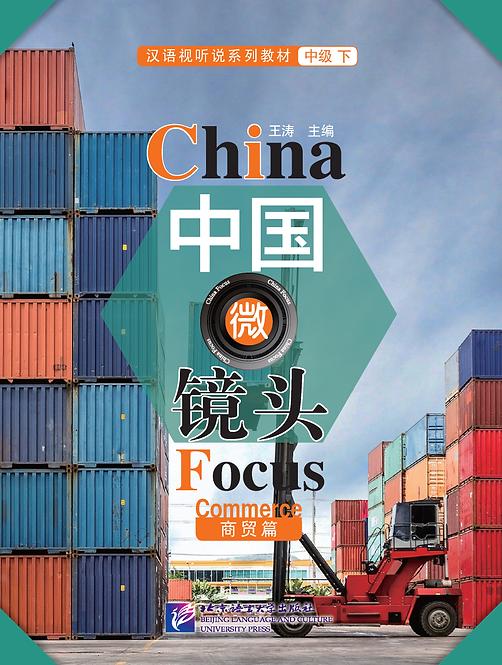 China FocusChinese Audiovisual-Speaking Course Intermediate Level (II) Business