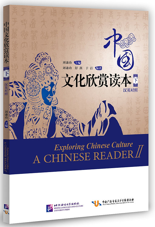 Exploring Chinese Culture - A Chinese Reader Ⅱ (English Edition)