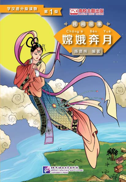 Graded Readers for Chinese Language Learners: Chang'e Flying to the Moon