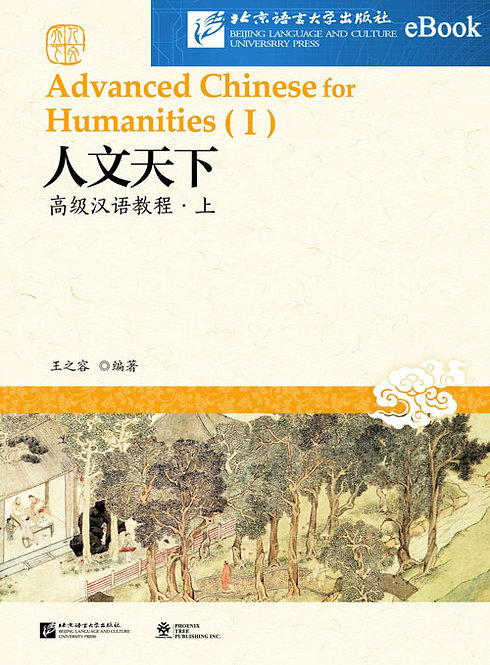 eBooks: Advanced Chinese for Humanities (Ⅰ)