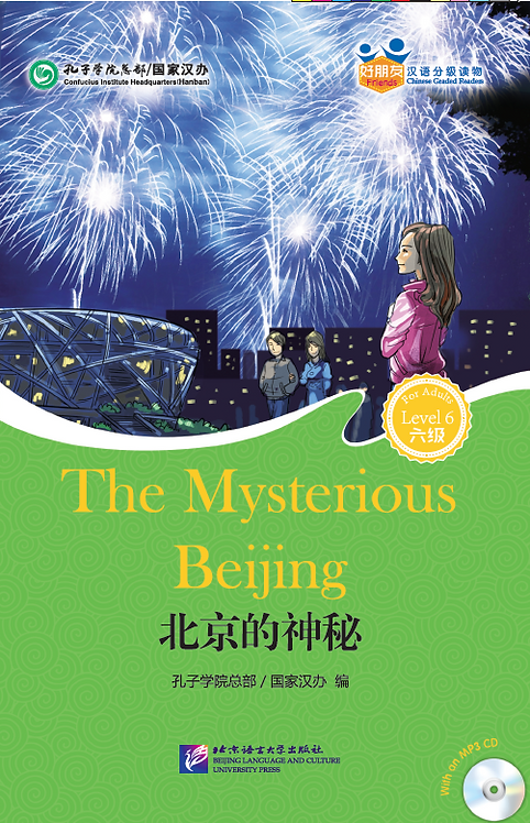 Friends—Chinese Graded Readers (Lvl 6):The Mysterious Beijing (for adults)