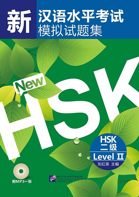 Simulated Tests of the New HSK (Level 2)