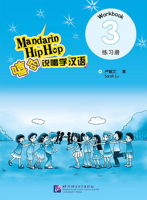 Mandarin Hip Hop vol.3 Workbook