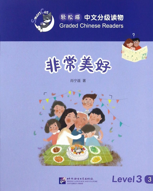 Smart Cat·Graded Chinese Readers(Level 3):So wonderful