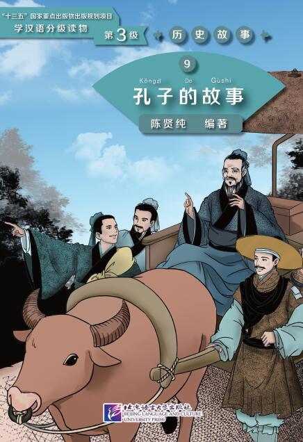 Graded Readers for Chinese Language Learners (Level 3) 9: The Story of Confucius