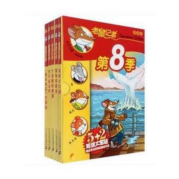 Geronimo Stilton, Season 8 (Chinese Edition) Book 36-40