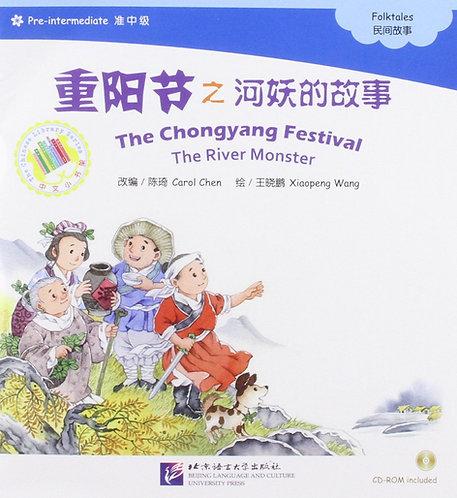 The Chongyang Festival - The River Monster (Incl. 1cd)