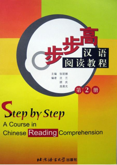 Step by Step - A Course in Chinese Reading Comprehension: Vol.2