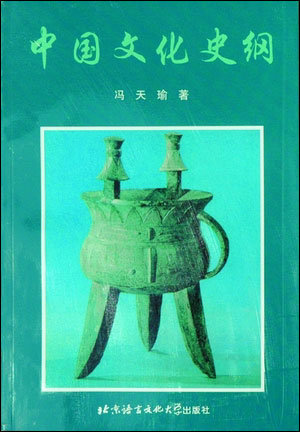 Essentials of the History of Chinese Culture