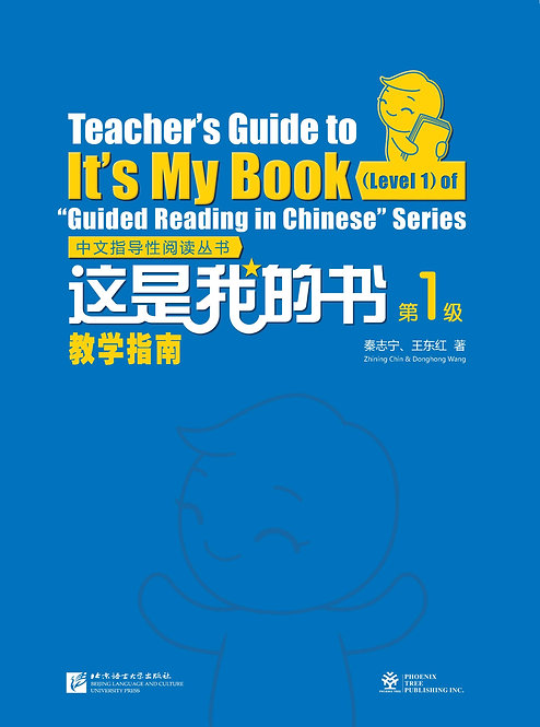Teacher's Guide to It's My Book (Level 1)