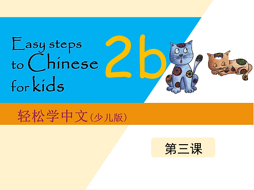 PPT | Easy Steps to Chinese for Kids 2b