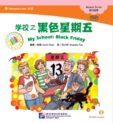 The Chinese Library Series (Elementary): Modern Fiction- My School: Black Friday