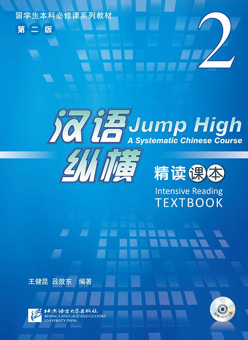 Jump High - A Systematic Chinese Course Intensive Reading TEXTBOOK 2