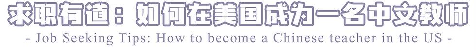 求职有道:如何在美国成为一名中文教师 .png
