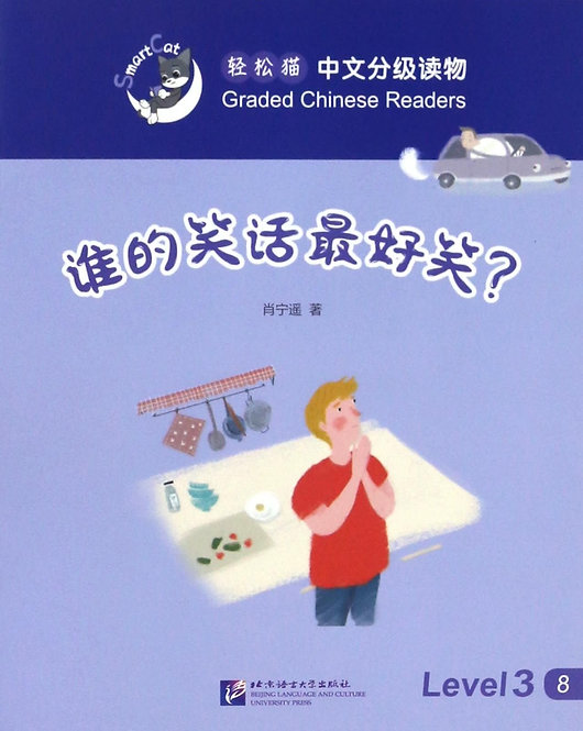 Smart Cat·Graded Chinese Readers(Level 3):Whose joke is the funniest?