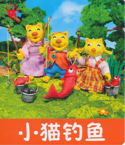 Kid's Cinema - Classic Tales: Kittens Go Fishing (single book)