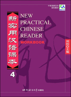 New Practical Chinese Reader vol.4 Workbook