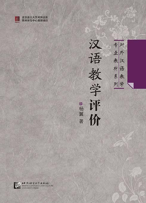 Evaluation of Teaching Chinese