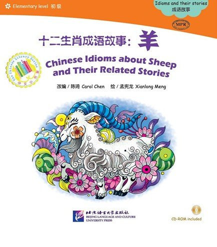 The Chinese Library Series: Chinese Idioms about Sheep and Their Related Stories