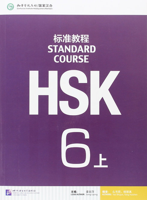 HSK Standard Course 6A - Textbook (English and Chinese Edition)
