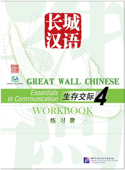 Great Wall Chinese - Essentials in Communication vol.4 Workbook
