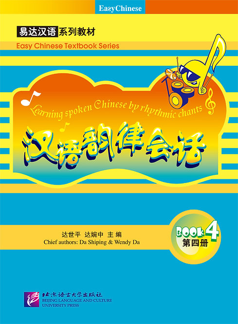 Learning Spoken Chinese by Rhythmic Chants - vol.4 with 1 MP3