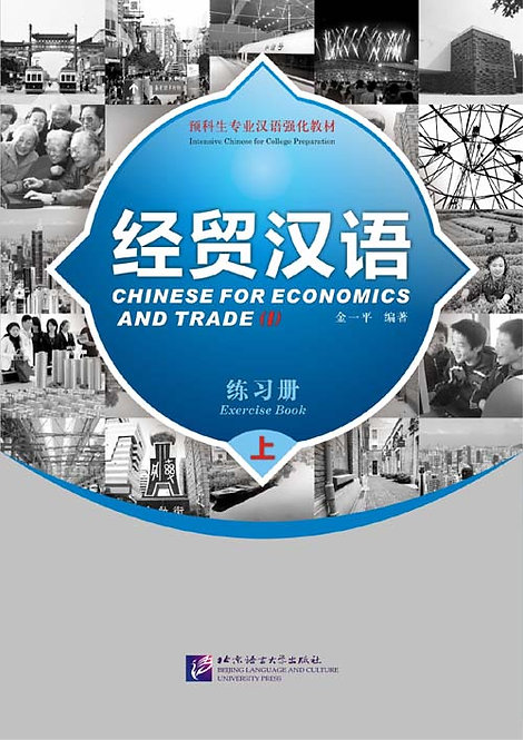 Chinese for Economics and Trade (I) Exercise Book