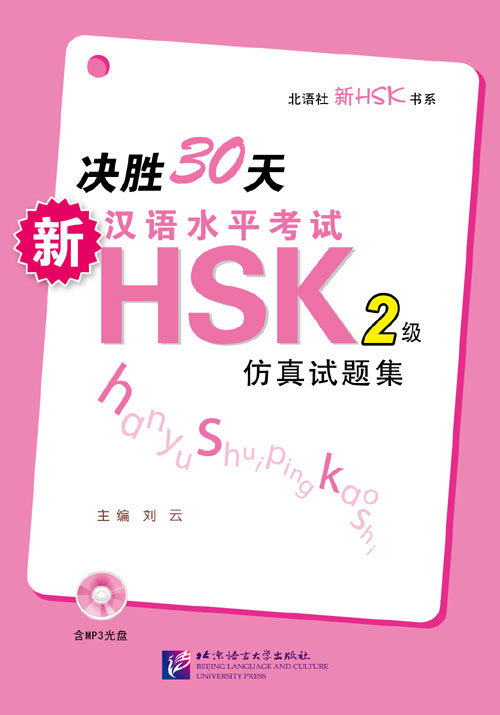 Succeed in 30 Days: New Chinese Proficiency Test HSK Simulated Tests (Level 2)