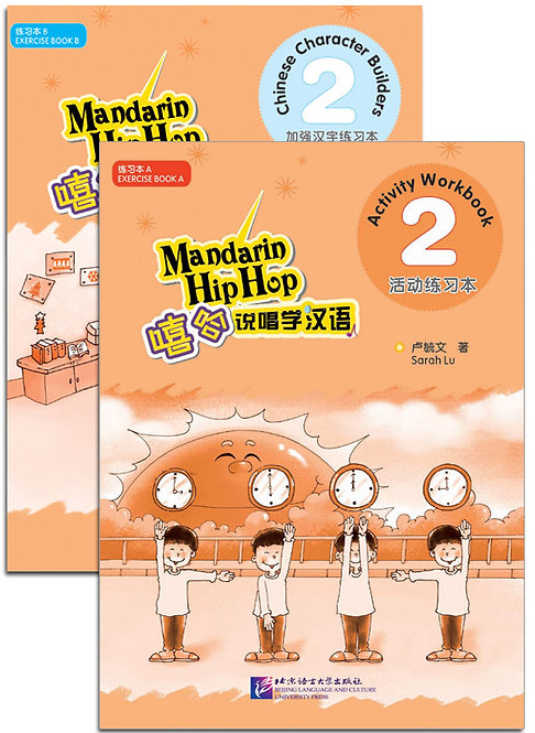 Mandarin Hip Hop vol.2 Activity Workbook & Chinese Character Builders