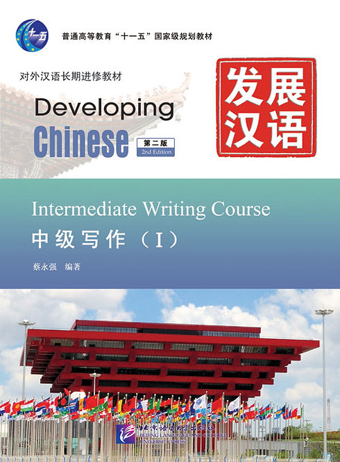 Developing Chinese: Intermediate writing Course (2nd Ed.) Vol. 1