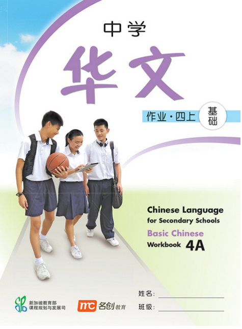 Chinese Language for Secondary Schools (Basic) WB 4A