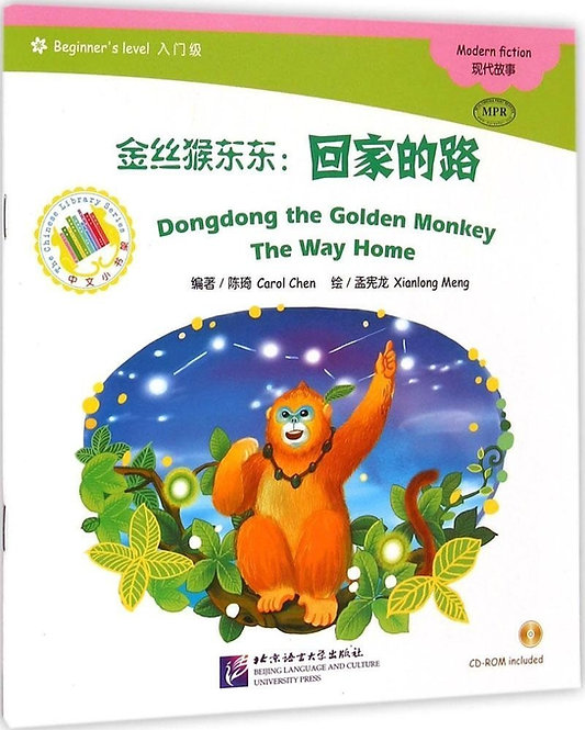 The Chinese Library Series: Dongdong the Golden Monkey - The Way Home