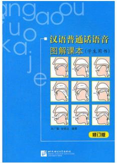 Mandarin voice revision of school textbooks illustrated books (including 1MP3)